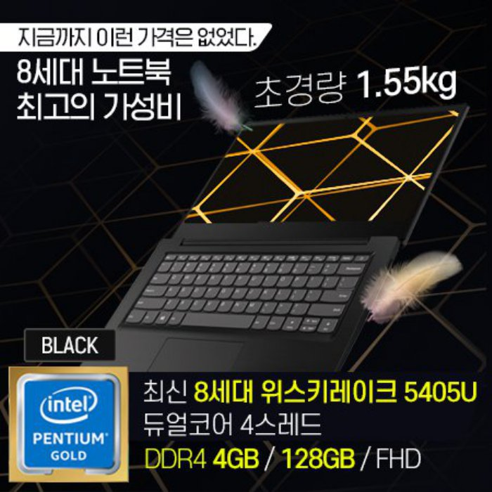 Lenovo [초특가!] 최강가성비! 8세대 펜티엄 골드 아이디어 패드 블랙 S145-14-5405U-BK [하이마트]