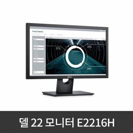 [리퍼] [미개봉반품] 델 22 E2216H/사무용 모니터
