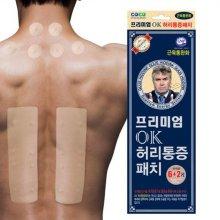 프리미엄 OK 허리통증 동전패치(6+리필2매)