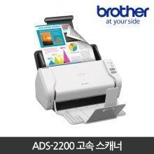 [10%할인쿠폰] 고속 스캐너[ADS-2200][양면스캔,자동급지]
