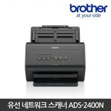 유선 네트워크 스캐너[ADS-2400N][양면스캔, 자동급지]