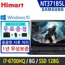 [삼성] i7-6700HQ/8G/SSD 128G/윈도우10/FHD [HNT371B5L-8S1I7] 고성능 사무용/학원용/매장용/대학생노트북