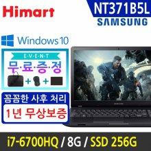 [리퍼][삼성] i7-6700HQ/8G/SSD 256G/윈도우10/FHD [HNT371B5L-8S2I7] 고성능 사무용/학원용/매장용/대학생노트북