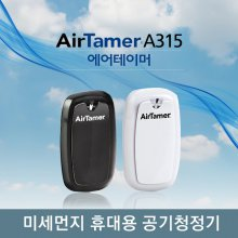 휴대용 공기청정기 AirTamerA315 (화이트)