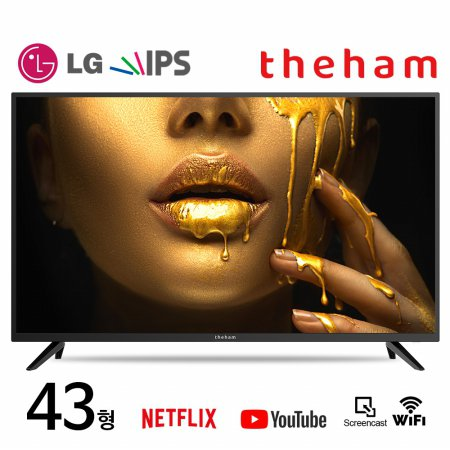 109cm UHD HDR 스마트 TV / N431UHD [택배배송(자가설치)]