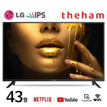109cm UHD HDR 스마트 TV / N431UHD [지방 스탠드설치]