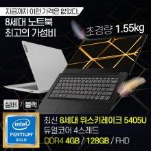 [BEST 가성비] 8세대 펜티엄 골드 아이디어 패드 S145-14-5405U [실버/블랙]