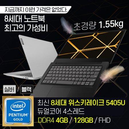 [BEST 가성비]8세대 펜티엄 골드 아이디어 패드 S145-14-5405U [실버/블랙]