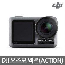 [충전키트 증정 : 9만원 상당][청구할인 7%] 오즈모 액션 DJI OSMO ACTION