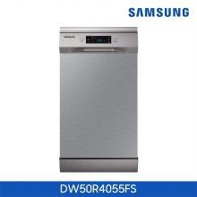 슬림 식기세척기 DW50R4055FS [프리스탠딩 / 8인용 / 저소음 / 자동세척]