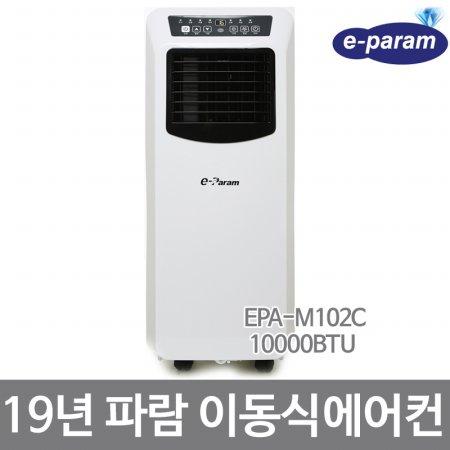 XXX이동식 에어컨 EPA-M102C (냉방, 제습 겸용)