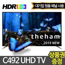 124cm UHD TV / C492UHD_HDR [택배기사배송 자가설치]