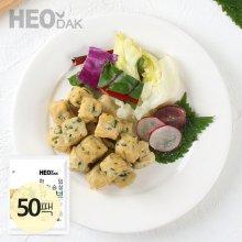한입 닭가슴살 큐브 깻잎 100g 50팩