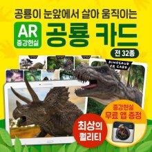 공룡AR카드 (총 32종) / AR증강현실 / 유아공룡카드