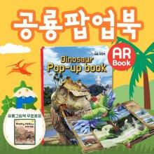 공룡팝업북 (전 1권) / 공룡책1권증정 / 3D공룡책