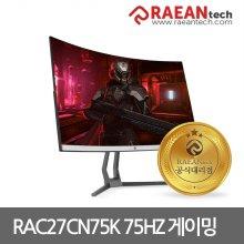 [3% 추가할인] ArkCell RAC27CN75K 75Hz 27 게이밍 모니터 무결점