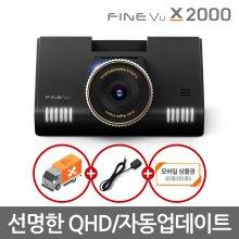 [히든특가] 파인뷰X2000블랙박스32GB