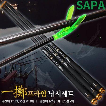 싸파 일척 프라임 민물낚시대+받침대(총6대)세트/민물낚시 대물낚시 붕어낚시 낚싯대 낚시세트 민물대 민대