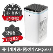큐니케어 AIRQ-300 공기청정기