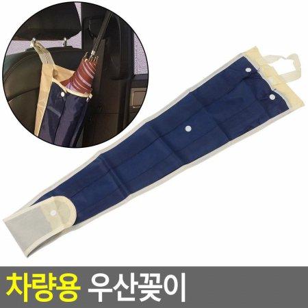 차량용 우산 꽂이 홀더 거치대_s337E46