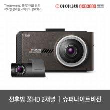 [히든특가][출장장착권] 아이나비 블랙박스 QXD3000MINI(32GB)