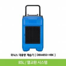 대용량 제습기 DBIM850-HBK [85L / 350m²]
