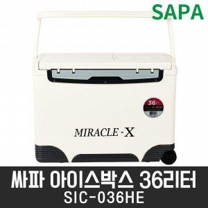 싸파 아이스박스 36리터 SIC-036HE 아이스쿨러 캠핑용 낚시용
