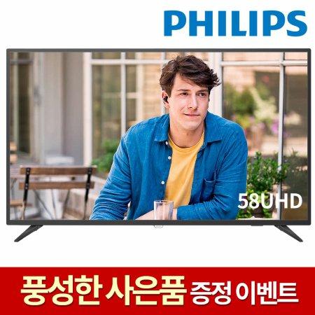 147cm UHD TV /  58PUN6183-61 [스탠드형 무상설치]