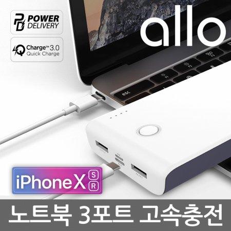 [5%쿠폰] [알로코리아] 고속충전 3포트 보조배터리 20000mAh QCPD/노트북/스마트폰