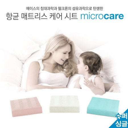 매트리스커버 마이크로케어 슈퍼싱글사이즈 MICROCARE/SS _블루