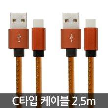 USB C 타입 고속 가죽 케이블 2.5m 브라운