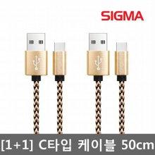 [1+1] USB C 타입 고속 페브릭 케이블 50cm 골드