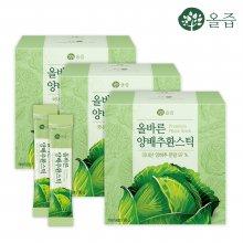 올바른 양배추환스틱 3박스