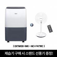 *L.POINT 1만점* 제습기 DXTM100-IWK 구매 시 + 전자식스탠드 NCI-F417RC 사은품 증정