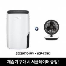 제습기 DXSM170-IWK 구매 시 + 전자식스탠드 MCF-C718 사은품 증정