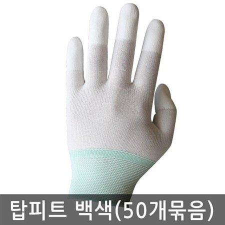 손끝 PU 코팅 TOP FIT 탑피트 장갑 흰색 백색 50켤레 묶음_352716