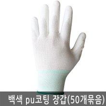손바닥 PU 코팅 작업용 흰색 팜피트 장갑 50켤레 묶음_352717 L