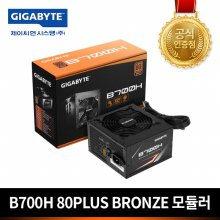 GIGABYTE B700H 80PLUS BRONZE 모듈러