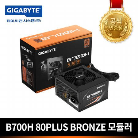 GIGABYTE B700H 80PLUS BRONZE 모듈러