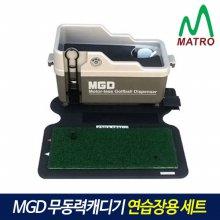 매트로 MGD 무동력 캐디기 골프볼공급기 연습장 세트