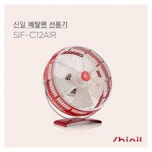 박스팬 선풍기 SIF-C12AIR [5엽날개 / 탁상형]