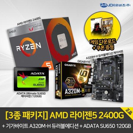 [3종 패키지] AMD 2400G + 기가바이트 A320M-H + ADATA SU650 120GB