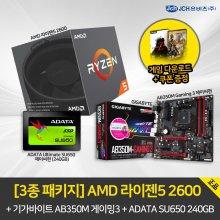 [3종 패키지] AMD 2600 + 기가바이트 AB350M GAMING 3 + ADATA SU650 240GB