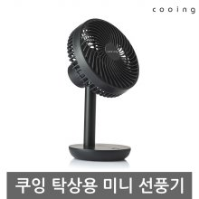 [쿠잉 정품] 휴대용 미니 무선 선풍기 탁상용 (다크네이비) / NDC904