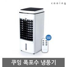 이동식 리모컨 파워 냉풍기 / CW-E04WR