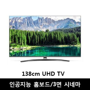 *삼성카드 혜택가 862,000원*138cm UHD TV 55UM7900BNA [인공지능홈보드/인공지능 사운드/HDR 지원/3면 시네마]
