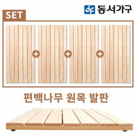 편백나무 원목발판 특대형세트 DF640754