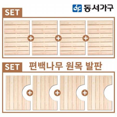 편백나무 원목발판 소형세트 DF640752