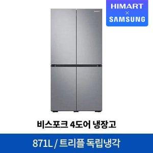 비스포크 4도어 냉장고 RF85R9013S8 [871L] [RF85R9013AP]