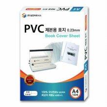제본표지 PVC 0.2 투명 A4 100매